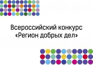 Определили победителейконкурса грантов среди волонтерских организаций.
