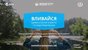 В России стартует студенческий квест по водосбережению