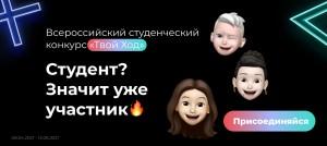 Продолжается регистрация на Всероссийский студенческий конкурс «Твой Ход»
