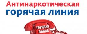 Если вы обладаете какой–либо информацией о фактах незаконного оборота наркотиков сообщите по телефону «горячей линии».