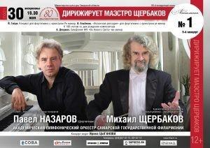 Солист – лауреат международных конкурсов Павел Назаров (фортепиано).