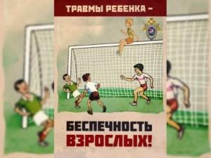 В России на детей часто начали падать футбольные ворота