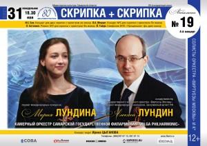 Из цикла«Солисты оркестра «Виртуозы Москвы» и К°».