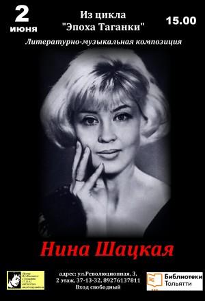 Вечер памяти Нины Шацкой пройдет в Тольятти