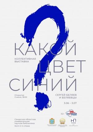 Экспозиция «Какой цвет синий? Сергей Беляев и беляевцы» откроет цикл коллективных выставок участников городских творческих объединений.