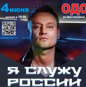 Самарский концерт откроет первый в истории современной России гастрольный тур, концерты которого пройдут на площадках Министерства обороны.