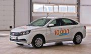 LADA: выпустили 10-тысячный битопливный автомобильна CNG