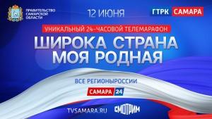 Главная цель телемарафона– помочь российскому зрителю по-новому увидеть свою страну, открыть ранее неизвестные памятники природы и культуры.