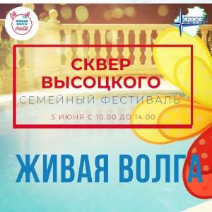 В Самаре пройдет экофестиваль Живая Волга