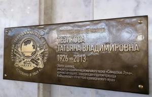 Ведущая роль в восстановлении Жигулевского заповедника в 1966 году принадлежала Татьяне Тезиковой.