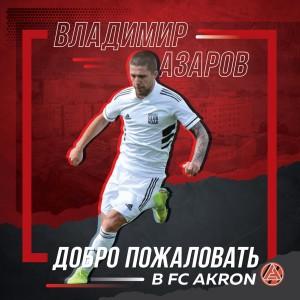 Владимир Азаров является воспитанником «Академии футбола имени Юрия Коноплева».