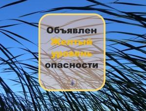 В Самарской области ожидаются гроза и сильный ветер