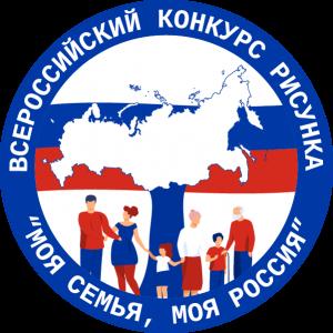 Приём работ на всероссийский конкурс рисунков «Моя семья — моя Россия» продлён до 30 июня