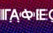 «ВолгаФест» – фестиваль набережных, который проходит в Самаре вот уже пятый год. В этом году он масштабнее, чем в предыдущие годы.