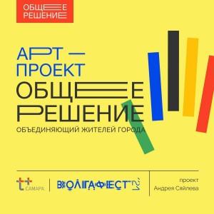 Почти полторы тысячи жителей и гостей областной столицы отдали свой голос за арт-проект, реализуемый при поддержке компании «Т Плюс» на фестивале «ВолгаФест-2021».