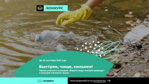 Россиян приглашают очистить природу от мусора и выиграть призы