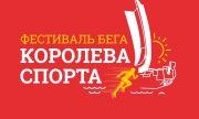 В Самаре пройдет легкоатлетический фестиваль «Королева спорта»