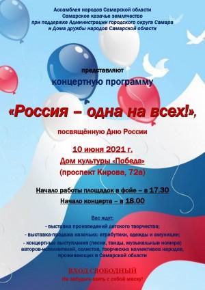 в Самаре состоятся  межнациональный концерт и выставки,  посвященные Дню России