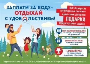 РКС-Самара объявляет о старте новой поощрительной акции для добросовестных абонентов