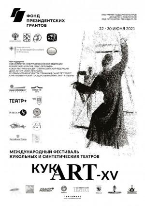 Тольяттинский театр кукол  едет  на театральный  фестиваль  «КукАрт - 21» в Санкт Петербург.