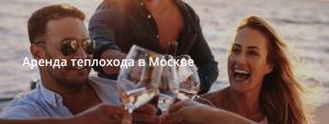 Аренда теплохода в Москве на все случаи жизни