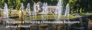 В Петергоф без очереди: миф или реальность