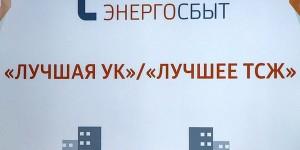 Принять участие в конкурсе могут УК и ТСЖ, имеющие договор теплоснабжения с Самарским филиалом АО «ЭнергосбыТ Плюс».