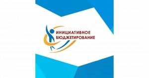 Жителей региона приглашают поддержать проекты.
