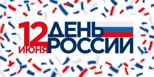 В Самарской области отметят День России: ПРОГРАММА
