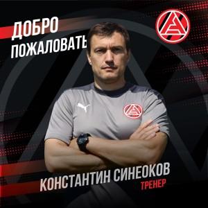 В тренерский штаб Владимира Жапалэу вошел тренерКонстантин Синеоков, ранее занимавший аналогичную должность в ФК «Краснодар-2».