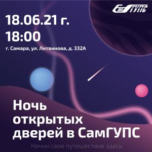 Ночь открытых дверей 18 июня проведет СамГУПС