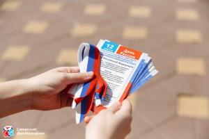 В День России самарцы смогут получить ленты триколора