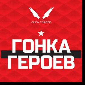 Гонка Героев пройдет 19 июня в Самаре