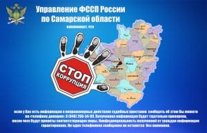 Самарские приставы призывают сообщать о фактах коррупции