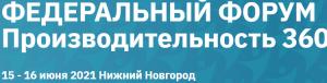 Форум– традиционно главная в РФ площадка для обмена опытом в сфере бережливого производства и тиражирования лучших практик повышения производительности труда.