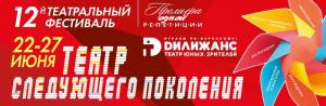 Театральный фестиваль пройдет в Тольятти