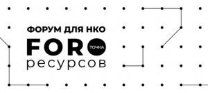 В Самаре пройдет областной форум для некоммерческих организаций  «Форточка ресурсов»