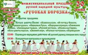 Символ праздника – русская берёзка. Согласно народным поверьям, она обладает особой силой роста, которую нужно использовать в быту.