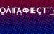 ВолгаФест-2021: переход через Волгу по канату переносится из-за сильного ветра