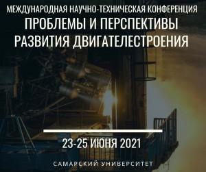 """В Самаре пройдет Международная научно-техническая конференция """"Проблемы и перспективы развития двигателестроения"""""""