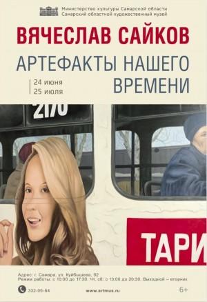 Вячеслав Сайков считает, что картины должны говорить сами за себя, поэтому не дает им названия.