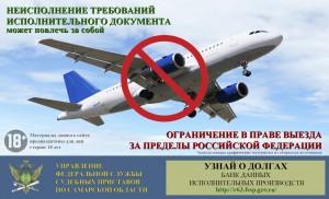 В настоящий момент «заграница» закрыта для 94 тысяч должников из Самарской губернии