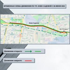 Вводится поэтапное закрытие движения по основному створу улицы Ново-Садовой в Самаре