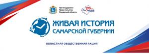 В Исаклинском районе пройдет областная общественная акция Живая история Самарской губернии»