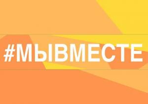 Самарская область примет участие в Международной Премии #МЫВМЕСТЕ