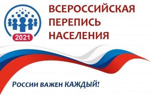 Всероссийская перепись населения пройдёт с 1 по 31 октября.