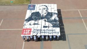Сто десять молодых специалистов предприятия наплощади Славы подняли вверх плакаты, составленные в портрет Николая Дмитриевича Кузнецова.