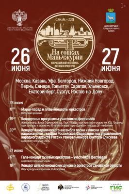 26 и 27 июня в Самаре пройдет Всероссийский фестиваль духовых оркестров На сопках Маньчжурии»