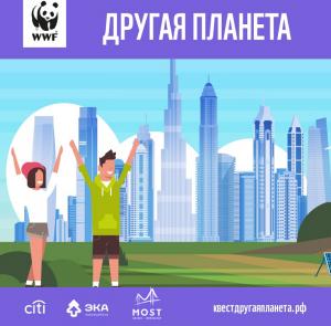 Колледж из Самарской области победил в международном экоквесте