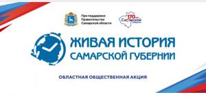 В Красноармейском районе пройдет областная общественная акция «Живая история Самарской губернии»